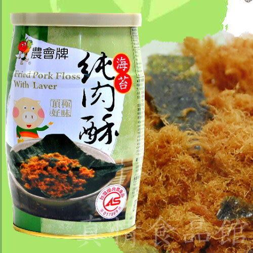百大農會牌海苔肉酥200g-肉鬆