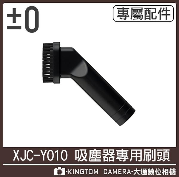 ±0 XJA-Z010 吸塵器 毛刷頭 適用 XJC-Y010 加減零 正負零 群光公司貨 立即出貨