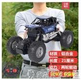 遙控車 超大兒童遙控車充電動遙控汽車玩具合金遙控越野車男孩四驅攀爬車LX爾碩數位