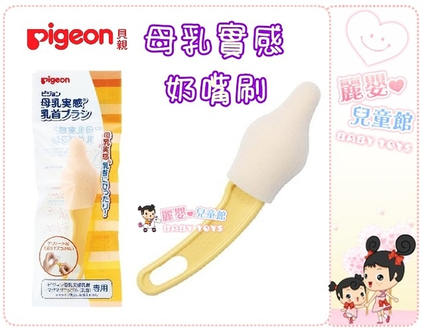 麗嬰兒童玩具館~貝親 pigeon-母乳實感奶嘴刷.母乳實感寬口奶瓶專用 P04040