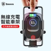 Baseus/倍思 智能車載支架無線充 紅外線感應 出風口手機導航車架 快充 閃充 無線充感應車架
