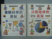 【書寶二手書T4/少年童書_RHE】揭開科學的奧秘_揭開地球的奧秘_共2本合售