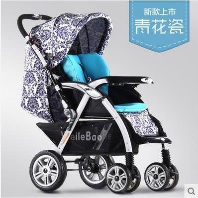 嬰兒推車高景觀四輪避震可折疊坐躺雙向【藍星居家】