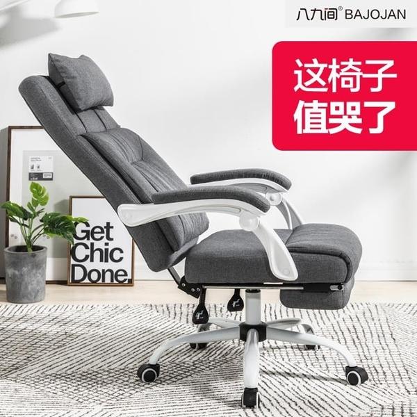 八九間電腦椅辦公椅子靠背老板椅商務可躺家用電競轉椅舒適久坐布 安雅家居館