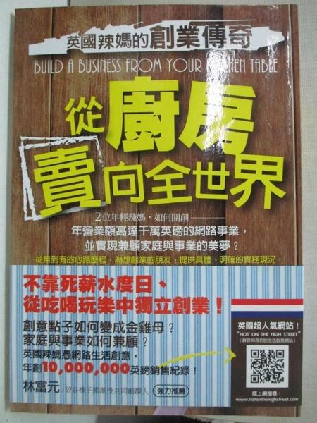 【書寶二手書T9/財經企管_H7I】從廚房賣向全世界-英國辣媽的創業傳奇_蘇菲柯尼和