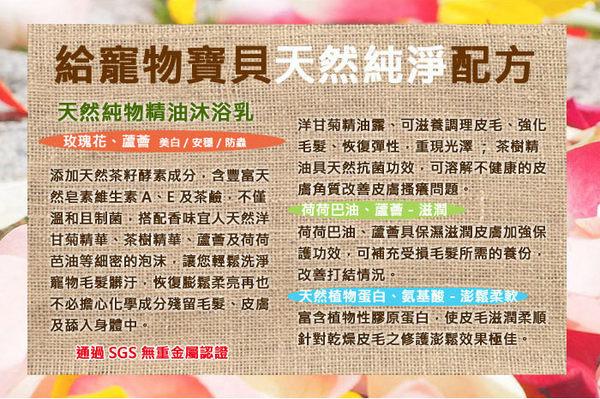 【網特生活】CAT&DOG 天然茶籽酵素寵物精油沐浴乳500ml (玫瑰)+乾洗手噴霧150ml