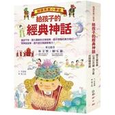 閱讀素養小學堂:給孩子的經典神話【共三冊】