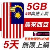 【TPHONE上網專家】馬來西亞 5天無限上網 前5GB支援4G高速 贈送當地通話60分鐘