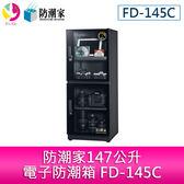 分期零利率 防潮家147公升電子防潮箱 FD-145C