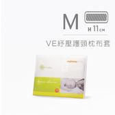 mammyshop 媽咪小站 - 有機棉布套 (適用VE紓壓護頸枕11cm / 不含枕芯)