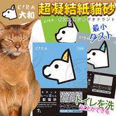 【 ZOO寵物樂園 】日本 KIRA大和》一般/綠茶/活性碳超凝結紙貓砂(可沖馬桶)-7L*5包