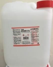 【唐鑫】潔用酒精75%  20公升(桶裝)