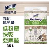 *KING*德國bunny 邦尼鼠兔墊 低粉塵快乾亞麻墊 35 L 吸水性良好 低粉塵
