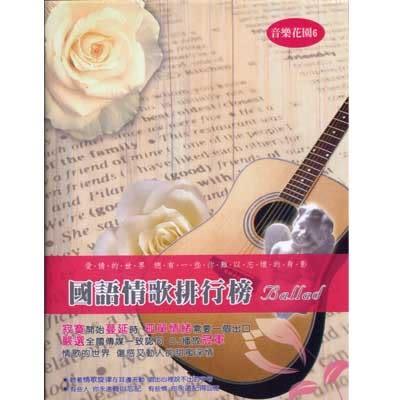 音樂花園-國語情歌排行榜CD (10片裝)
