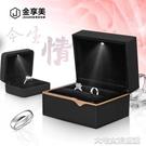 戒指盒求婚戒指盒高檔婚禮結婚首飾包裝盒簡約項鍊盒耳釘耳環盒子 大宅女韓國館