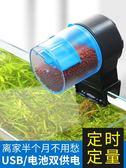 新品-餵食器魚缸自動喂食器喂魚神器金魚定時喂食全自動智能投食器小型喂魚機 潮人女鞋