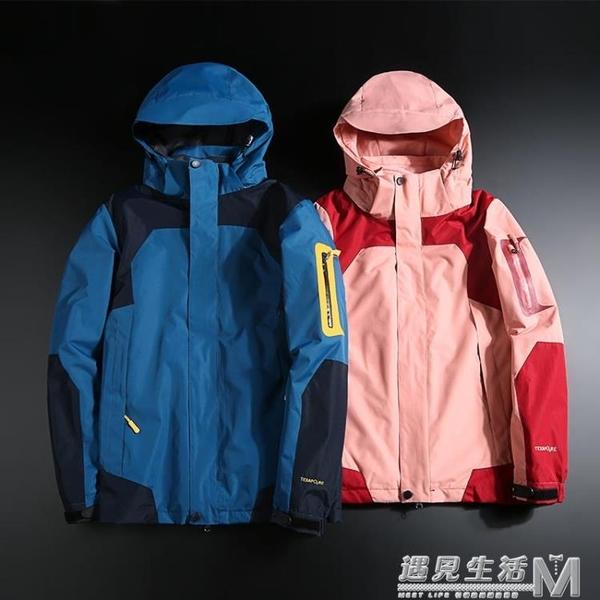 衝鋒衣女潮牌韓國三合一可拆卸加絨加厚防水防風登山滑雪服外套男 遇見生活