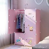 兒童衣櫃卡通經濟型簡約現代男孩嬰兒小女孩衣櫥組合寶寶收納櫃子  one shoes YXS