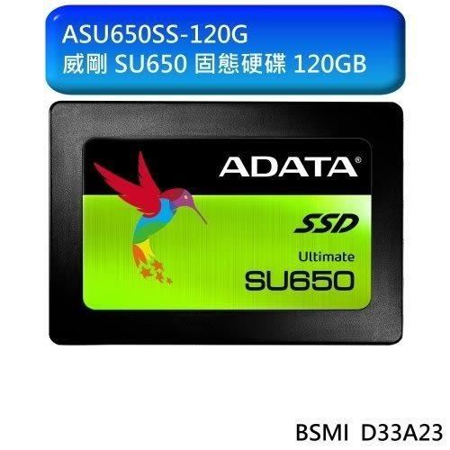 【新風尚潮流】威剛 SU650 2.5吋 7mm SSD 固態硬碟 120GB 升級首選 ASU650SS-120G