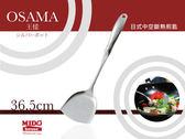 OSAMA 王樣日式中空斷熱煎匙鍋鏟36 5cm ~Mstore ~