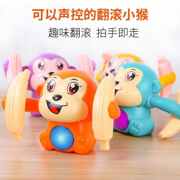 聲控翻滾小猴子益智玩具會走路唱歌男孩女孩嬰兒寶寶爬行電動玩具 西城故事