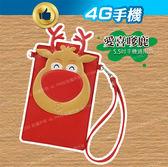 出清價 愛喜嗲鹿5.5吋手機通用袋 手機保護袋 手機袋【4G手機】