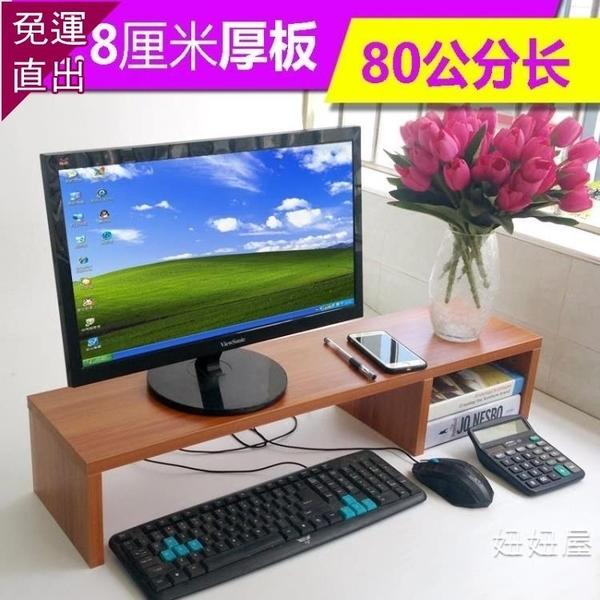 螢幕架 雙屏顯示器增高架液晶電視機架簡易桌面臺式電腦加厚長置物收納架 H【中秋節秒殺】