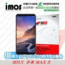 【現貨】MIUI 小米 Max 3 iMOS 3SAS 防潑水 防指紋 疏油疏水 保護貼