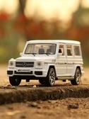 玩具回力車 奔馳大g模型G65越野車兒童玩具車聲光回力合金車模仿真小汽車模型【快速出貨】