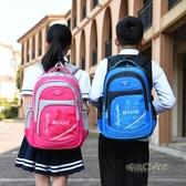 書包小學生1-2-3-6年級男女生 護脊耐磨輕防水兒童雙肩包6-12周歲「時尚彩虹屋」