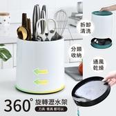 【慢慢家居】360度可旋轉餐具收納瀝水架  刀架  筷籠