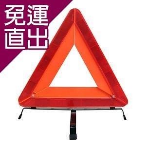 YARK 車用故障三角架 《免運》道路救援/汽車/警示【免運直出】