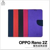 OPPO Reno 2Z 經典皮套 手機殼 翻蓋 側掀 插卡 簡單 方便 保護套 磁扣 手機皮套 保護殼