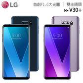 LG V30+ 雙卡6吋首創F1.6大光圈手機 (V30 Plus) ◆贈保護殼+螢幕保貼+伸縮露營燈