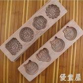 實木月餅模具木質家用糕點烘焙工具  hh1797『優童屋』