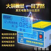 汽車電瓶充電器12V24V伏摩托車全智慧蓄電池自動通用型純銅充電機