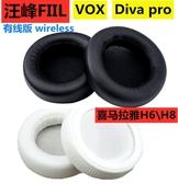 棉塞 適用汪峰FIIL diva pro fill斐耳VOX藍牙喜馬拉雅B6 H8耳機套耳罩 瑪麗蘇