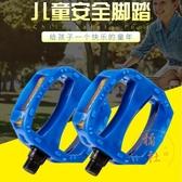 兒童自行車腳踏板通用折疊單車腳蹬子防滑【橘社小鎮】