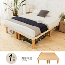 【時尚屋】[WG6]佐野5尺高腳雙人床1WG6-5770不含床頭櫃-床墊/免運費/免組裝/臥室系列