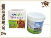 寵物家族*-IN-PLUS 贏‧營養品系列超濃縮卵磷脂犬用【350g】