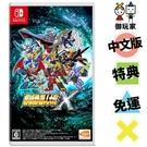 ★御玩家★預購附特典 NS Switch 超級機器人大戰X 中文版 1/10發售