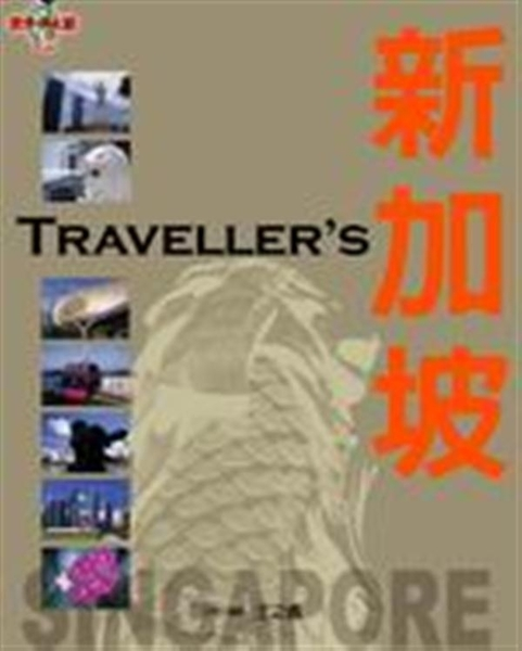 (二手書)Traveler s新加坡
