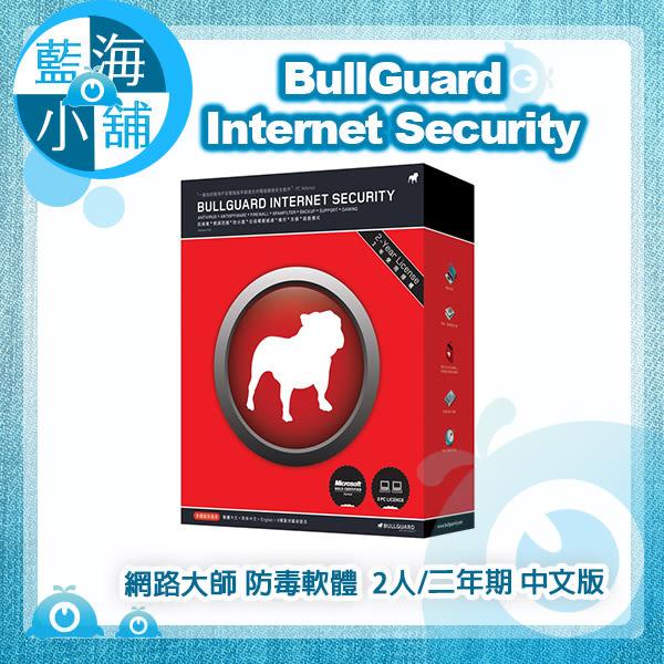 BullGuard Internet Security 小鬥牛犬網路大師 防毒軟體 2人/二年期 中文版