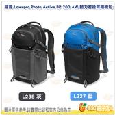 羅普 L237 藍 L238 灰 Lowepro Photo Active BP 200 AW 動力者後背相機包 休閒包 公司貨