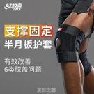 紅雙喜運動護運動膝蓋半月板護膝登山跑步籃球男專業膝關節保護套 【快速出貨】