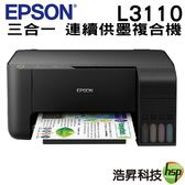 【限時促銷 ↘3788元】EPSON L3110 三合一 連續供墨複合機