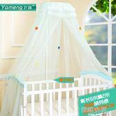 嬰兒床蚊帳宮廷式兒童寶寶防蚊小床蚊帳帶支架童床落地蚊帳罩 韓語空間 igo
