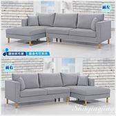 【水晶晶家具】朱力歐263cm灰色纖絲絨L型布面沙發~~雙向可選SB8138-2