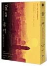 葉門:字典國度的奇幻之旅(2020新版)【城邦讀書花園】