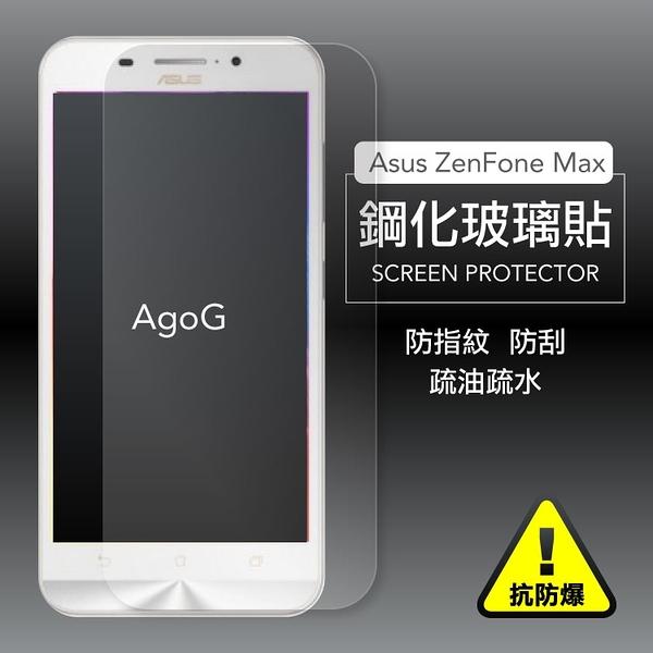 保護貼 玻璃貼 抗防爆 鋼化玻璃膜ASUS ZenFone Max(5.5) 螢幕保護貼 ZC550KL